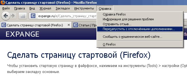 Как выключить безопасный режим в браузере Mozilla