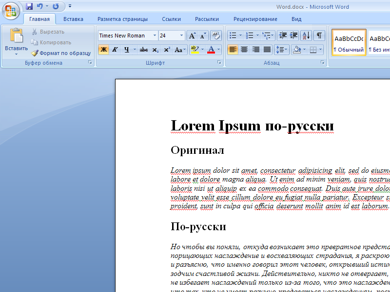 Как в ворде 2003 сделать разметку страниц в ворде